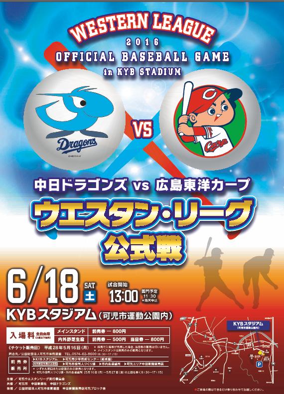 ウエスタン・リーグ公式戦 (中日ドラゴンズVS広島東洋カープ)