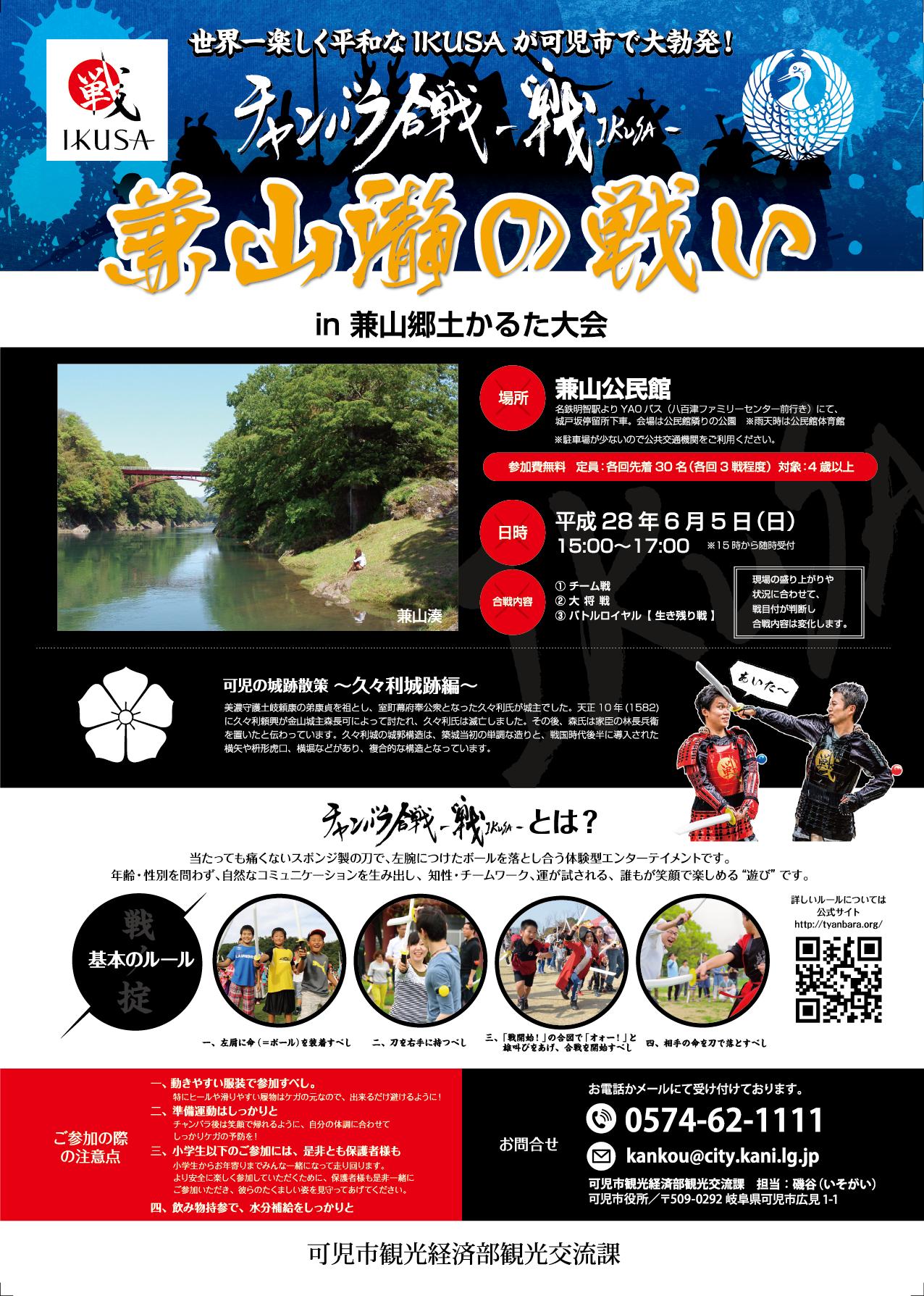 チャンバラ合戦IKUSA ~兼山瀞の戦い~