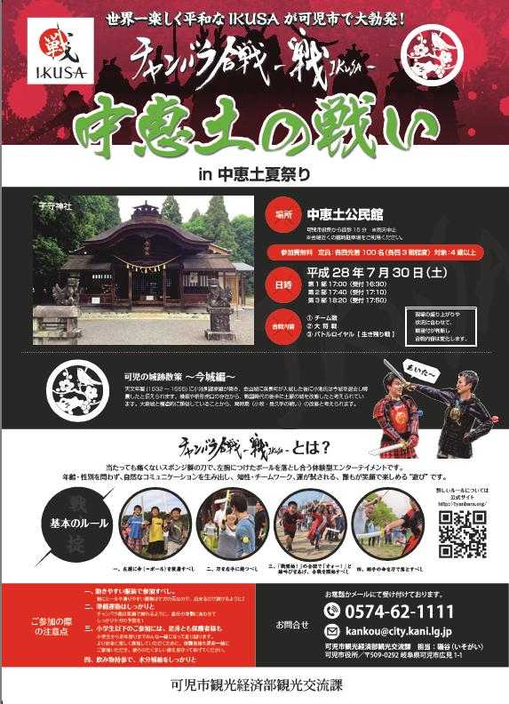 チャンバラ合戦IKUSA ~中恵土の戦い~