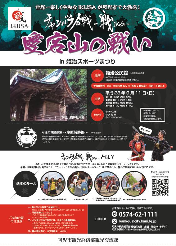 チャンバラ合戦IKUSA ~愛宕山の戦い~