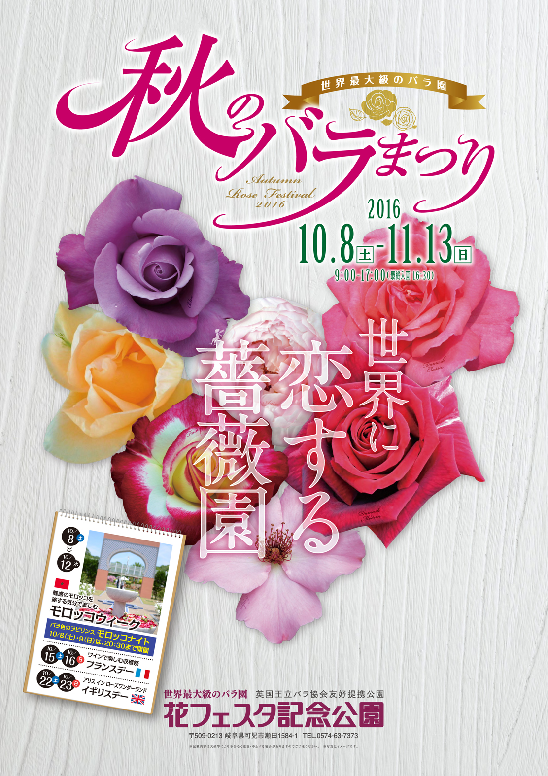 花フェスタ★秋のバラまつり