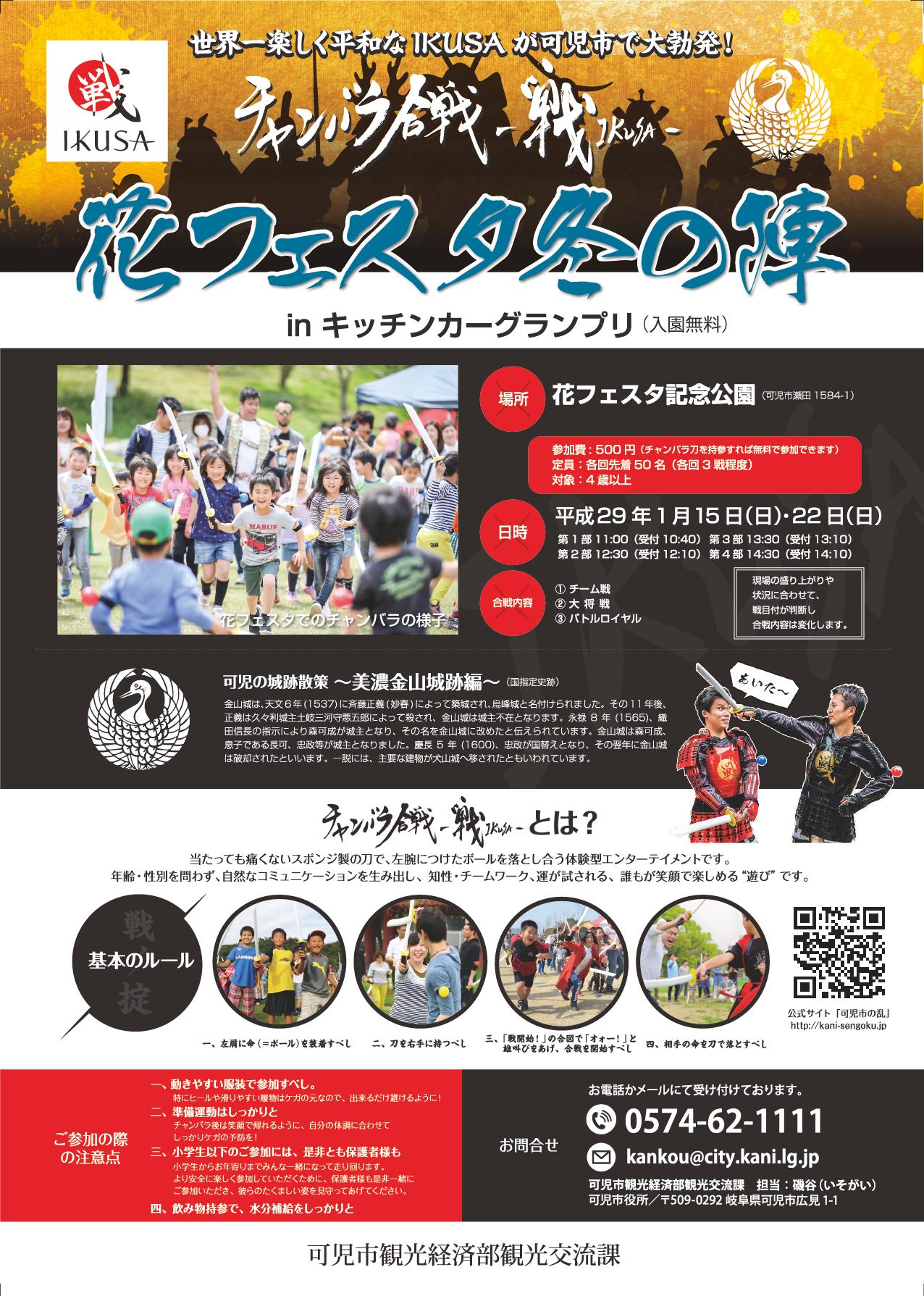 チャンバラ合戦IKUSA ~花フェスタ冬の陣~