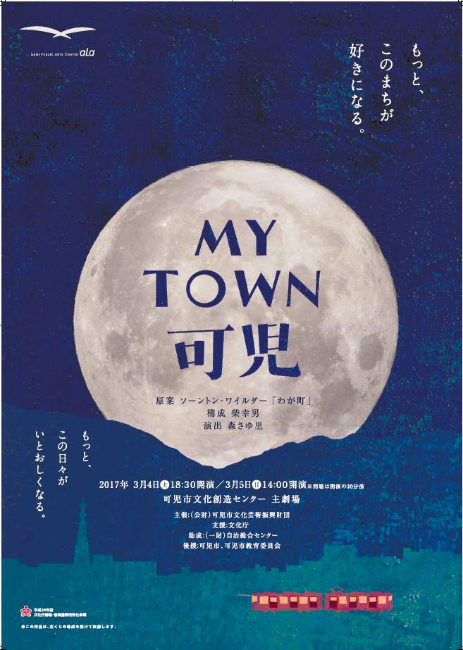 市民参加公演 「MY TOWN 可児」