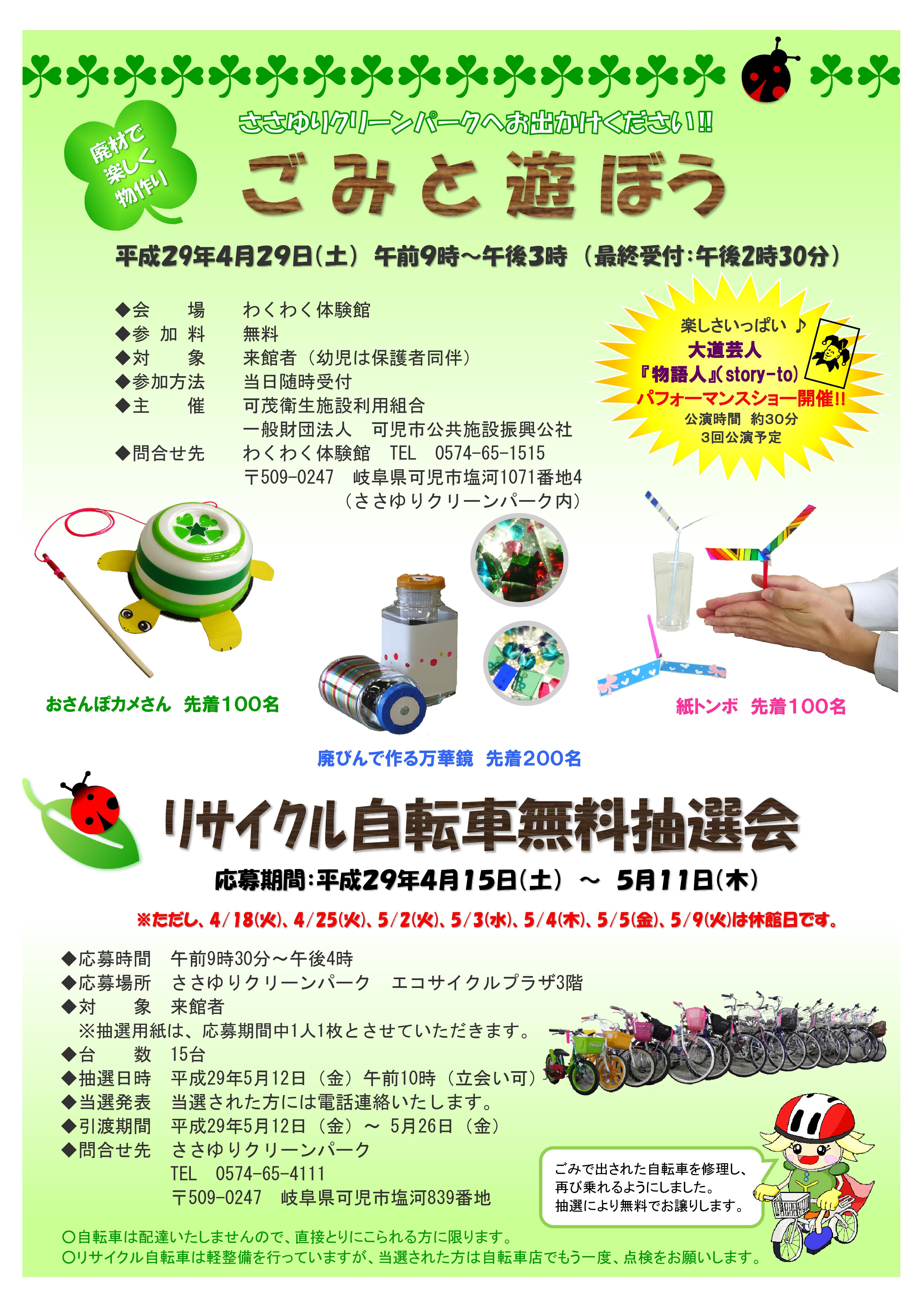 リサイクル自転車無料抽選会