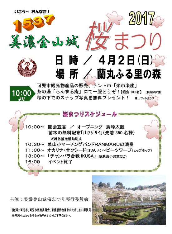 美濃金山城 桜まつり2017