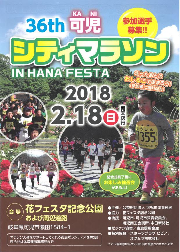 第36回可児シティマラソンin花フェスタ