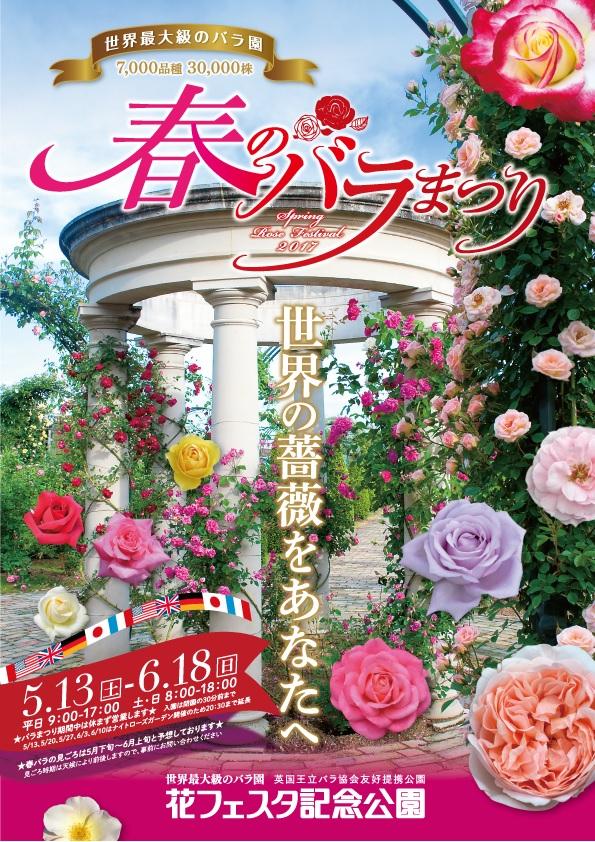 花フェスタ★春のバラまつり