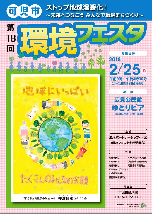 第18回可児市環境フェスタ