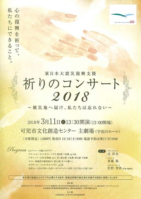 東日本大震災復興支援 祈りのコンサート2018
