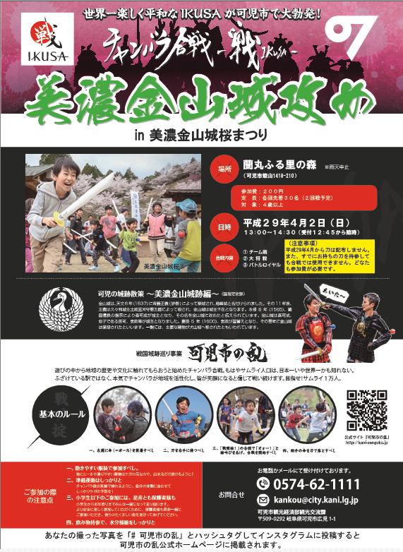チャンバラ合戦IKUSA ~美濃金山城桜まつり~