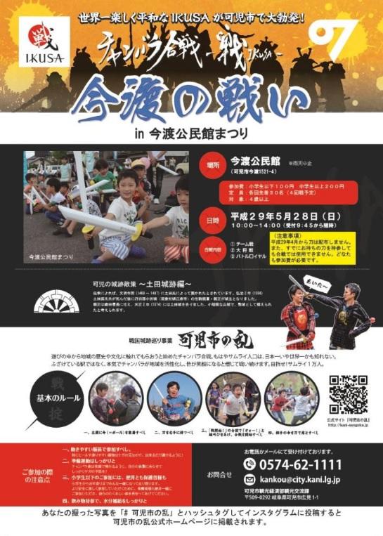 チャンバラ合戦IKUSA ~今渡の戦い~