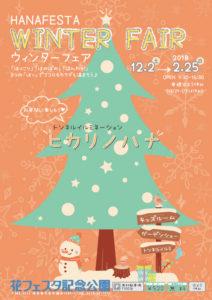 winter_fair_image1