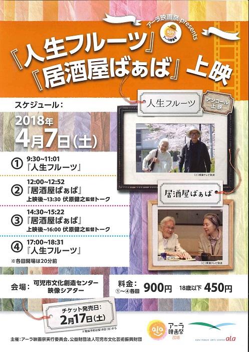 アーラ映画祭presents 『居酒屋ばぁば』