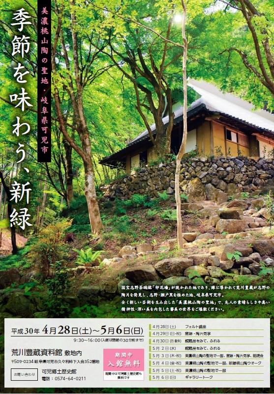 荒川豊蔵資料館 新緑イベント