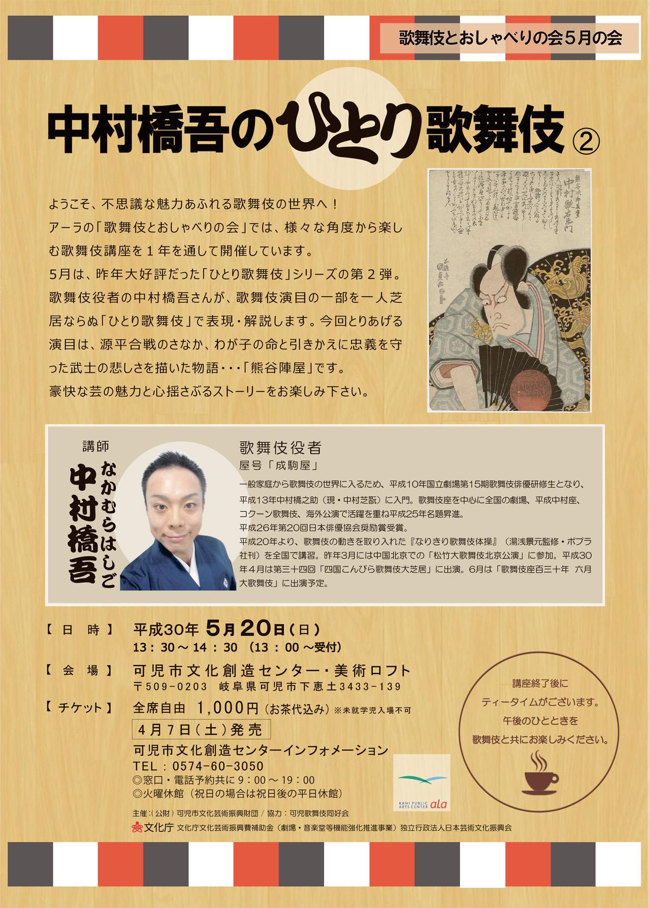 歌舞伎とおしゃべりの会 5月の会「中村橋吾のひとり歌舞伎」