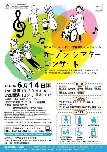 新日本フィルハーモニー交響楽団メンバーによる オープン・シアター・コンサート