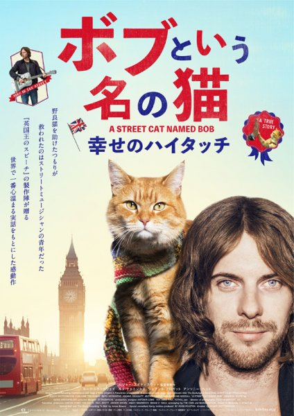 「ボブという名の猫  幸せのハイタッチ」アーラ・キネマ倶楽部