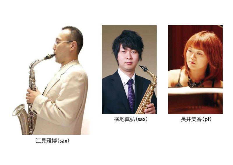 音楽家の集いvol.67(江見雅博サクソフォンリサイタル)