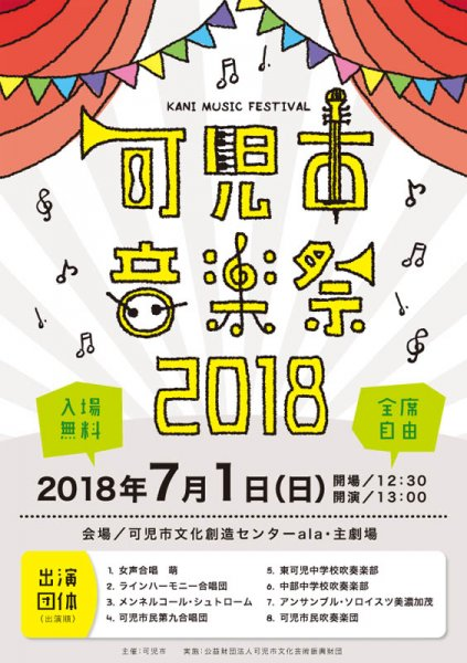 可児市音楽祭2018