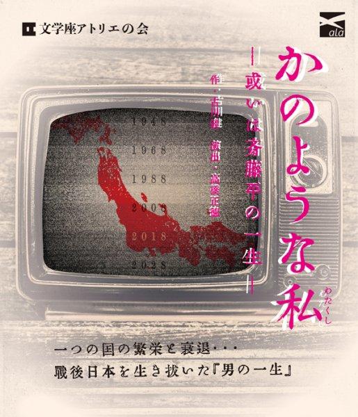 文学座 アトリエの会 公演「かのような私 -或いは斎藤平の一生-」