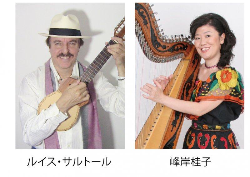 音楽家の集いvol.68(峰岸桂子&ルイス・サルトール「ラテンの魅力」)