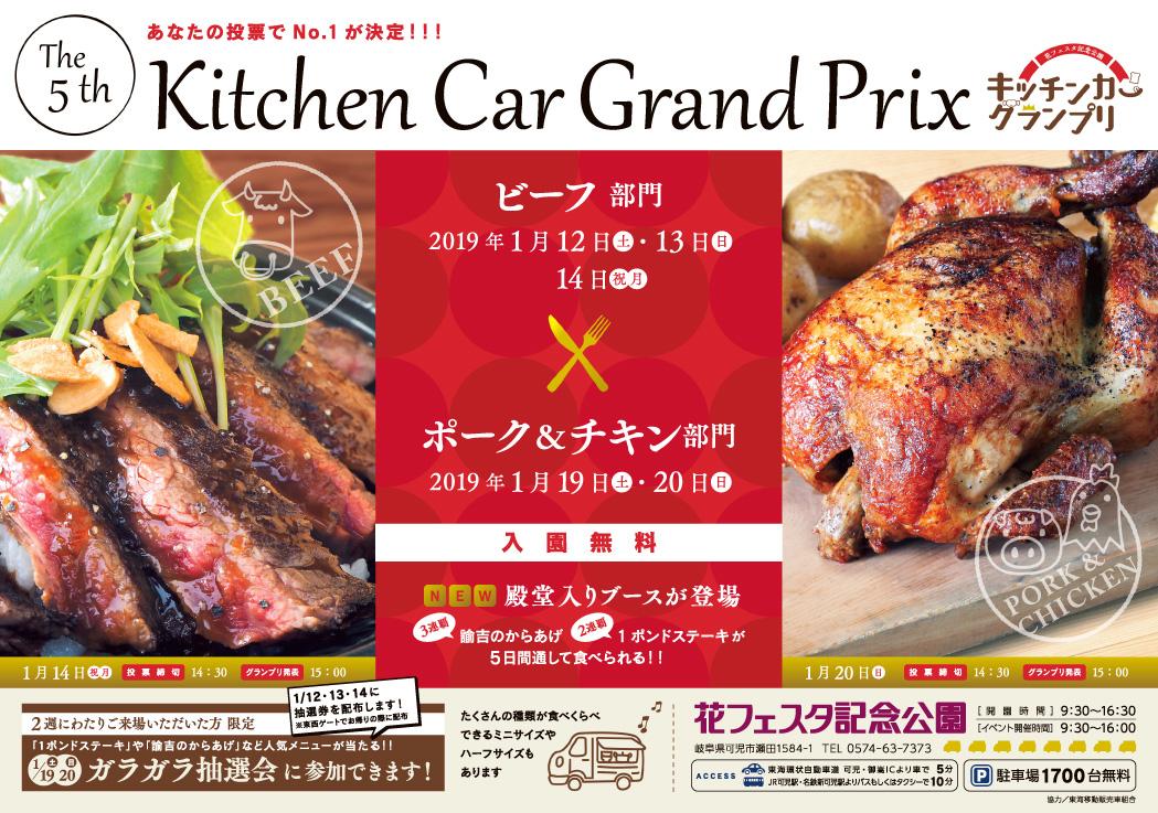第5回キッチンカーグランプリin花フェスタ