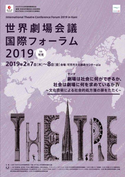世界劇場会議国際フォーラム2019 in 可児