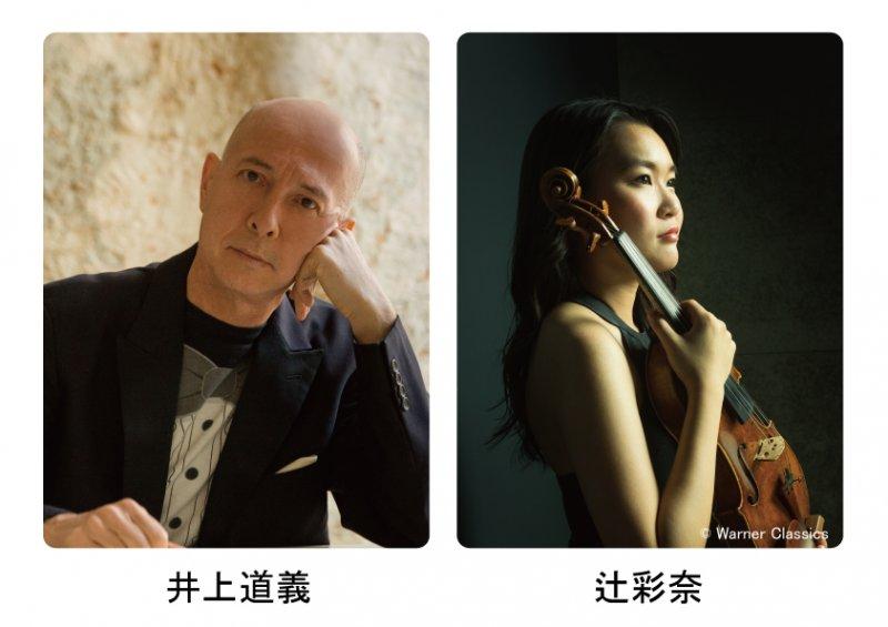 新日本フィルハーモニー交響楽団 サマー・コンサート2019