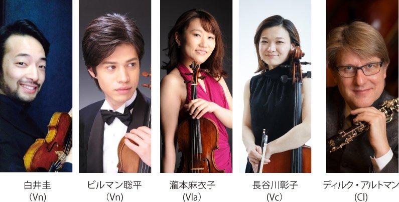 - 新日本フィルメンバーと仲間たち -  弦楽四重奏&クラリネットが奏でる至福の音楽
