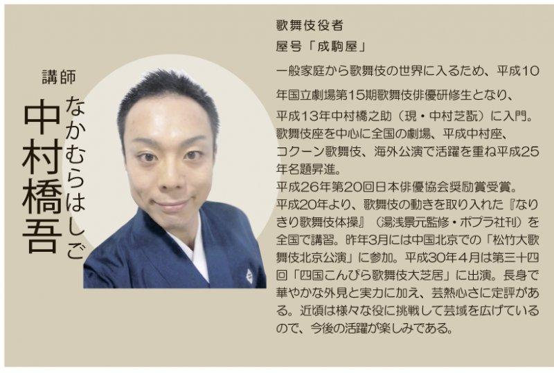 歌舞伎とおしゃべりの会 5月の会「中村橋吾のひとり歌舞伎(3)」