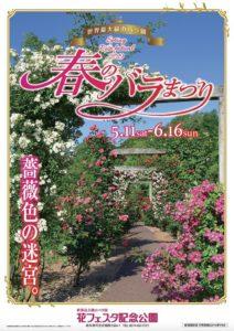 2019春のバラまつり_B2ポスター1-724x1024