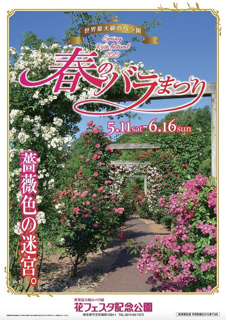 春のバラまつり2019