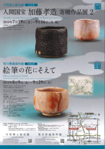 人間国宝 加藤孝造寄贈作品展2