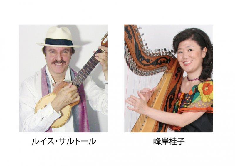 音楽家の集いvol.74 峰岸桂子&ルイス・サルトール「ラテンの魅力」