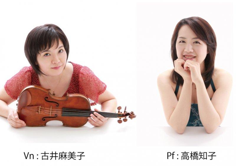 音楽家の集いvol.75 古井麻美子ヴァイオリンリサイタル