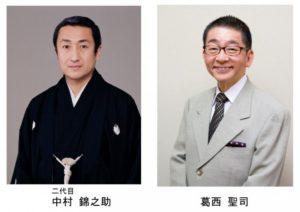 歌舞伎とおしゃべりの会「歌舞伎役者と語る、御園座顔見世の見どころ」