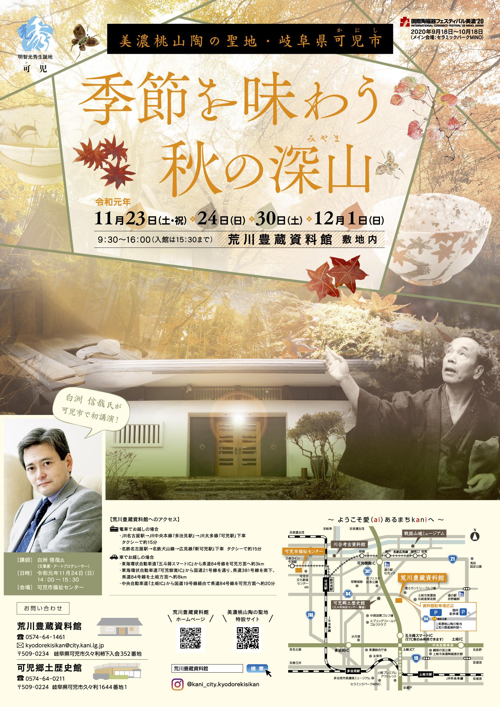 【荒川豊蔵資料館】秋の特別イベント「季節を味わう秋の深山」