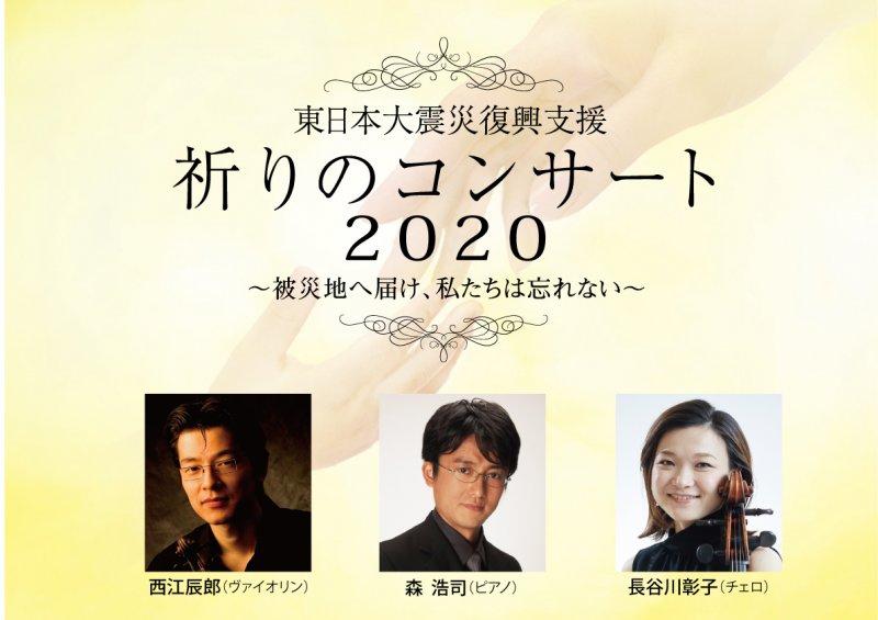 【中止しました】東日本大震災復興支援 祈りのコンサート2020