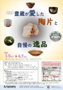 【荒川豊蔵資料館】豊蔵が愛した陶片と自慢の逸品(1月5日~6月7日)